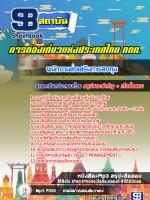 แนวข้อสอบพนักงานส่งเสริมการลงทุน ททท. การท่องเที่ยวแห่งประเทศไทย NEW