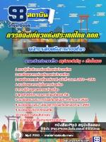 แนวข้อสอบพนักงานส่งเสริมการท่องเที่ยว การท่องเที่ยวแห่งประเทศไทย NEW
