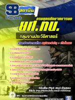แนวข้อสอบ กลุ่มงานประวัติศาสตร์ กรมยุทธศึกษาทหารบก ยศ.ทบ. NEW