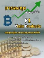 แนวข้อสอบP1 Plain Products หลักสูตรผู้แนะนำการลงทุนตราสารทั่วไป