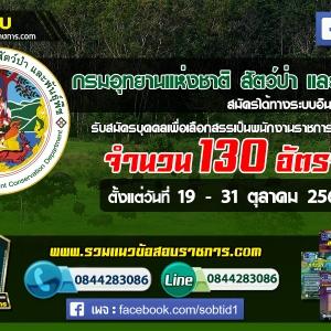 เปิดสอบ กรมอุทยานแห่งชาติ สัตว์ป่า และพันธุ์พืช จำนวน 130 อัตรา ตั้งแต่วันที่ 19 - 30 ตุลาคม 2560