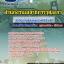 แนวข้อสอบนักวิชาการสนับสนุนงานนิติบัญญัติ สำนักงานเลขาธิการวุฒิสภา NEW thumbnail 1