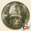 เหรียญ 10 บาท สมเด็จพระเจ้าลูกเธอ เจ้าฟ้าสิรินธรฯ ทรงสำเร็จการศึกษา thumbnail 1