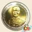 เหรียญ 10 บาท ครบ 150 ปี วันประสูติ เจ้าฟ้าภาณุรังษีสว่างวงศ์ thumbnail 2