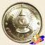 เหรียญ 5 บาท มหามงคลพระชนมพรรษา ครบ 60 พรรษา รัชกาลที่ 9 thumbnail 1
