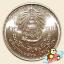 เหรียญ 10 บาท ครบ 100 ปี การไปรษณีย์ไทย thumbnail 1