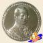 เหรียญ 20 บาท พระราชพิธีฉลองสิริราชสมบัติ ครบ 60 ปี รัชกาลที่ 9 thumbnail 2