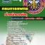 รวมแนวข้อสอบเจ้าพนักงานพัสดุ กรมการแพทย์ NEW thumbnail 1