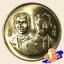 เหรียญ 20 บาท ครบ 120 ปี กระทรวงการต่างประเทศ thumbnail 2