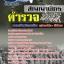 แนวข้อสอบตำรวจสัญญาบัตร สำนักงานตำรวจแห่งชาติ NEW thumbnail 1