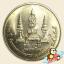 เหรียญ 10 บาท ครบ 100 ปี วันพระราชสมภพ พระบรมราชชนก thumbnail 1