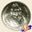 เหรียญ 20 บาท ฉลองพระชนมายุ ครบ 84 พรรษา สมเด็จพระเจ้าพี่นางเธอฯ thumbnail 2