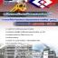 รวมแนวข้อสอบพนักงานอาชีวอนามัยและความปลอดภัย รฟม. การรถไฟฟ้าขนส่งมวลชนแห่งประเทศไทย thumbnail 1
