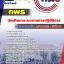 รวมแนวข้อสอบนักพัฒนาระบบราชการปฏิบัติการ กพร. NEW thumbnail 1