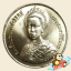 เหรียญ 10 บาท มหามงคลเฉลิมพระชนมพรรษา ครบ 5 รอบ พระบรมราชินีนาถ thumbnail 2