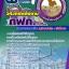 รวมแนวข้อสอบวิศวกรพลังงาน กฟภ. การไฟฟ้าส่วนภูมิภาค NEW thumbnail 1