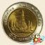 เหรียญ 10 บาท วัดอรุณราชวราราม พุทธศักราช 2536 thumbnail 1