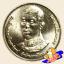 เหรียญ 2 บาท ครบ 36 พรรษา สมเด็จพระบรมโอรสาธิราชฯ thumbnail 2