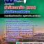 แนวข้อสอบ เจ้าพนักงานเภสัชกรรม สำนักอนามัยกรุงเทพมหานคร NEW thumbnail 1