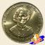 เหรียญ 20 บาท ฉลองพระชนมายุ ครบ 6 รอบ สมเด็จพระเจ้าพี่นางเธอฯ thumbnail 2
