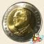 เหรียญ 10 บาท วัดอรุณราชวราราม กรุงเทพมหานคร พุทธศักราช 2551 (พระเศียรใหญ่) thumbnail 2