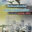 แนวข้อสอบนักเรียนการบินพลเรือน กรมการบินพลเรือน NEW thumbnail 1