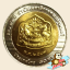 เหรียญ 10 บาท ครบ 72 ปี สำนักงานเลขาธิการคณะรัฐมนตรี thumbnail 1