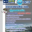 รวมแนวข้อสอบผู้ดูแลสนามบิน บริษัทการท่าอากาศยานไทย ทอท AOT thumbnail 1