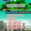 แนวข้อสอบ เจ้าหน้าที่วิเคราะห์ระบบงาน องค์การตลาดเพื่อเกษตรกร อตก. NEW thumbnail 1