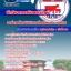 เก็งแนวข้อสอบนักวิชาการเงินและบัญชี องค์การส่งเสริมกิจการโคนมแห่งประเทศไทย NEW thumbnail 1