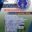 รวมแนวข้อสอบนักวิชาการพัสดุ ป.ป.ท. NEW thumbnail 1