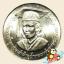 เหรียญ 10 บาท เฉลิมพระเกียรติสมเด็จเจ้าฟ้านักวิจัย thumbnail 2