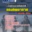 แนวข้อสอบเจ้าพนักงานการเงินและบัญชี กองทัพอากาศ NEW thumbnail 1
