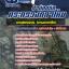 แนวข้อสอบ ช่างสรรพวุธ (ด้านช่างกลึง) สำนักงานปลัดกระทรวงกลาโหม NEW thumbnail 1