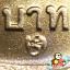 เหรียญ 1 บาท วัดพระศรีรัตนศาสดาราม พุทธศักราช 2525 (พระเศียรใหญ่ | รหัส 28) thumbnail 3