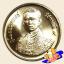เหรียญ 5 บาท มหามงคลพระชนมพรรษา ครบ 60 พรรษา รัชกาลที่ 9 thumbnail 2