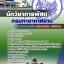 รวมแนวข้อสอบนักวิชาการพัสดุ กรมท่าอากาศยาน NEW thumbnail 1
