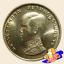 เหรียญ 1 บาท พระราชพิธีสถาปนา สมเด็จพระบรมโอรสาธิราชฯ สยามมกุฎราชกุมาร thumbnail 2