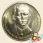 เหรียญ 10 บาท ครบ 100 ปี วันพระราชสมภพ พระบรมราชชนก thumbnail 2