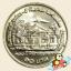 เหรียญ 10 บาท ครบ 100 ปี ศิริราชแพทยากร thumbnail 1