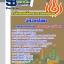 แนวข้อสอบวิศวกรโยธา สำนักงานปลัดกระทรวงพลังงาน NEW thumbnail 1