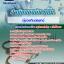 แนวข้อสอบผู้ช่วยทันตแพทย์ สำนักอนามัยกรุงเทพมหานคร กทม. NEW thumbnail 1