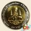 เหรียญ 10 บาท ฉลองสิริราชสมบัติ ครบ 50 ปี กาญจนาภิเษก รัชกาลที่ 9 (บล็อก ไทย) thumbnail 1