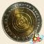 เหรียญ 10 บาท ครบ 72 ปี กรมธนารักษ์ thumbnail 1