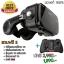 แว่นVR Cardboard รุ่น BOBO VR Z4 ของแท้ รุ่นใหม่ล่าสุด [สีดำ Black-Edition] + จอยเกมส์รีโมต MOCUTE 050 จัดส่งฟรี EMS thumbnail 1