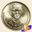 เหรียญ 2 บาท ครบ 100 ปี วันพระราชสมภพ พระบรมราชชนก thumbnail 2