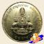 เหรียญ 20 บาท ฉลองสิริราชสมบัติ ครบ 50 ปี กาญจนาภิเษก รัชกาลที่ 9 (มี อุณาโลม) thumbnail 1