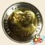 เหรียญ 10 บาท ครบ 120 ปี กรมบัญชีกลาง thumbnail 2