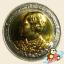 เหรียญ 10 บาท ครบ 150 ปี แห่งวันพระบรมราชสมภพ รัชกาลที่ 5 thumbnail 2