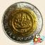 เหรียญ 10 บาท ครบ 60 ปี กรมการค้าภายใน thumbnail 1